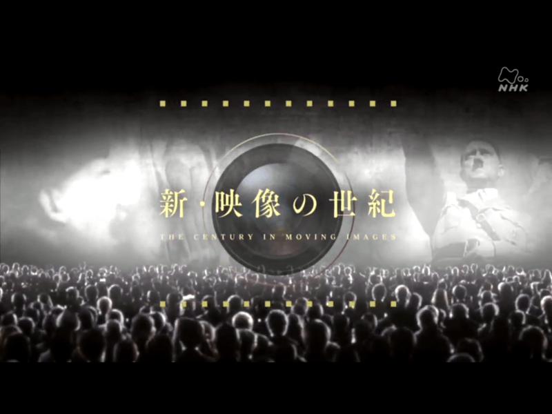 NHKスペシャル新映像の世紀