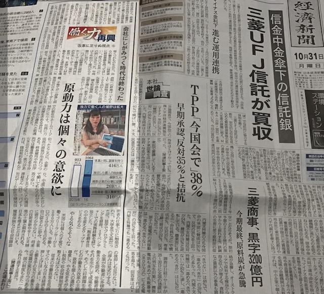 お金と働き方日経新聞10月31日の記事