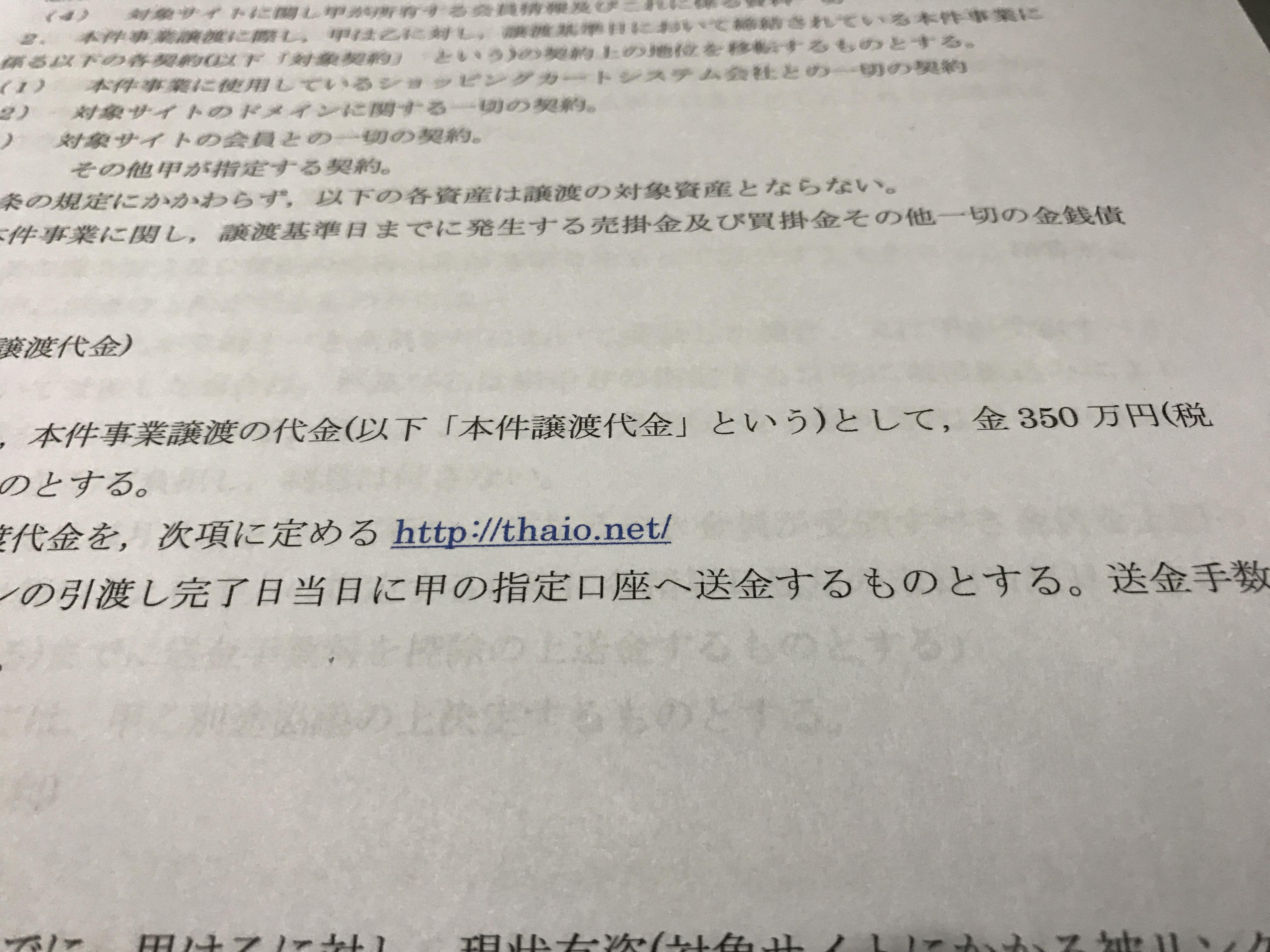 サイト売買契約書