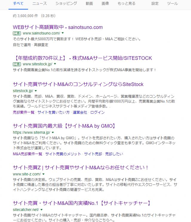 サイト売買検索結果
