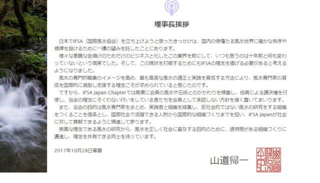 IFSA日本チャプター設立趣旨
