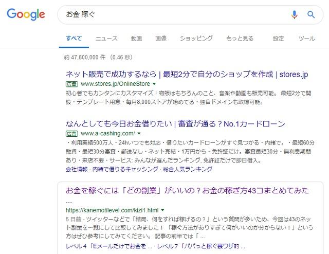 Googleで「お金 稼ぐ」と検索