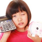 中学生の子がお金がないと泣きついてきたらどうする?