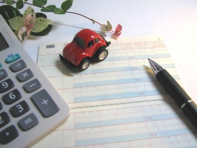 自動車保険を見直して、年間18,000円節約する方法