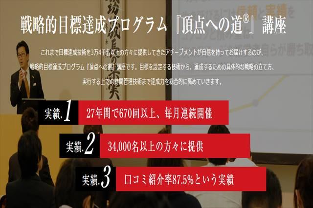 頂点への道講座の構成